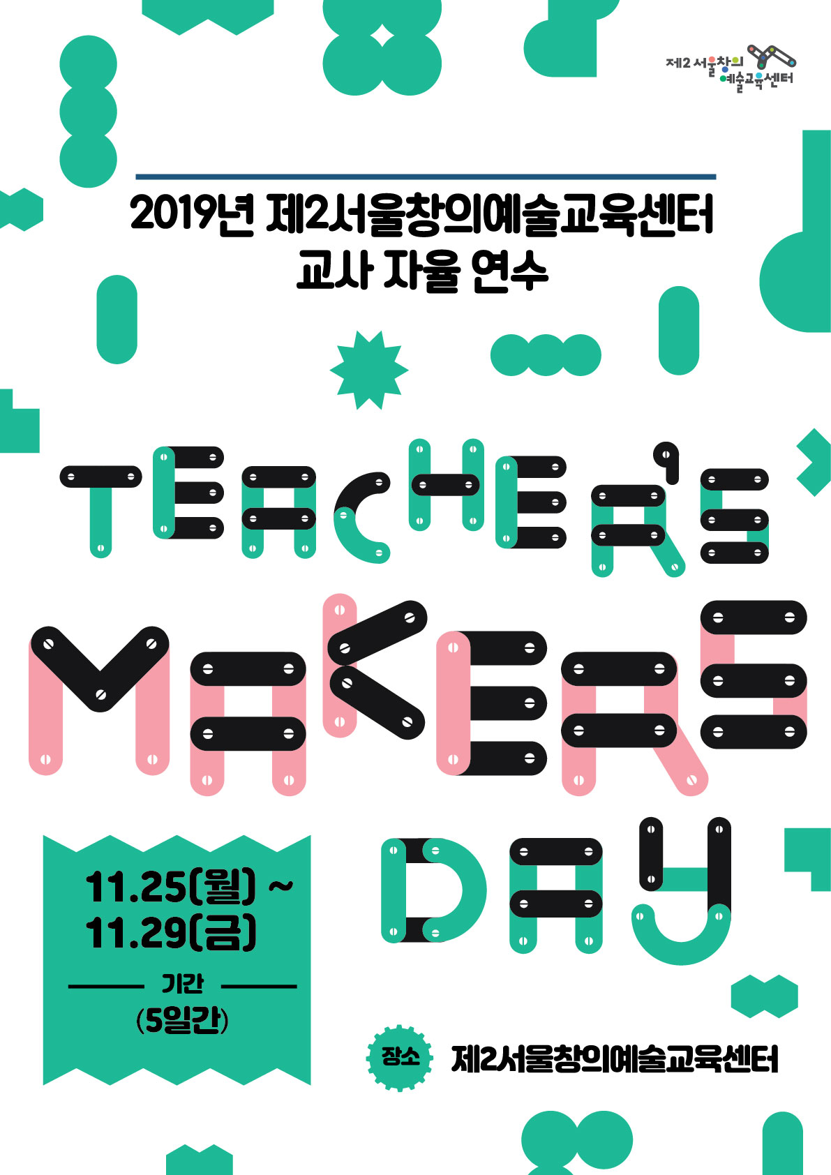 [교사연수] Teachers Makers Day